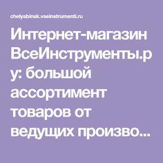 Интернет-магазин ВсеИнструменты.ру: большой ассортимент товаров от ведущих производителей в Челябинске