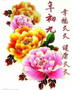 Chinese New Year Wishes, Chinese New Year Greeting, Cny Greetings, Chinese Festival, Cute Good Morning, Brand New Day, Good Morning Greetings, Christmas And New Year, Seasons
