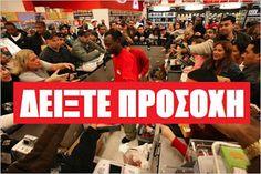 ΚΟΝΤΑ ΣΑΣ: 25 ΝΟΕΜΒΡΙΟΥ: Έρχεται στην Ελλάδα η «Μαύρη Παρασκε...