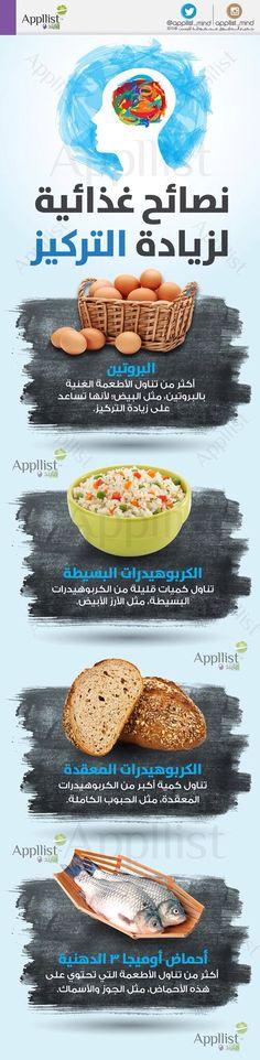نصائح غذائية لزيادة التركيز