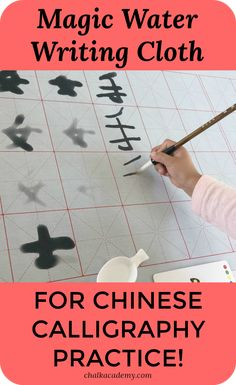 Exploring the history of 地书 (ground calligraphy) and discovering the magic water writing cloth for Chinese calligraphy practice! Calligraphy For Kids, Calligraphy Ink, Calligraphy Practice, Chinese Calligraphy, Hands On Activities, Writing Activities, Educational Activities, Chinese Writing, Learn Mandarin