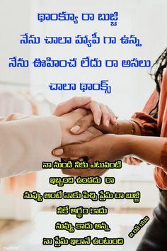 Love Failure Quotes, Love Quotes, Telugu, Memes, Qoutes Of Love, Quotes Love, Meme, Failed Relationship Quotes, Quotes About Love
