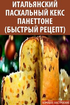 Baking Recipes, Cake Recipes, Italian Easter Bread, Holiday Party Appetizers, Most Delicious Recipe, Appetizer Recipes, Food To Make, Perfume, Food And Drink