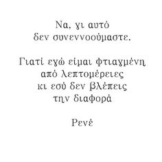 Best Quotes, Love Quotes, Feeling Loved Quotes, Greek Quotes, Wise Words, Philosophy, Literature, Poems, Thoughts
