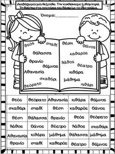 Greek Language, Special Education, Letters, Comics, Learning, School, Greek, Studying, Letter