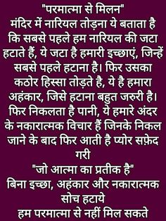 Please allow to save this Amrit Vaani Good Night Hindi Quotes, Good Thoughts Quotes, Morning Greetings Quotes, Morning Quotes, Morning Images, Ego Quotes, Qoutes, Peace Education, Radha Krishna Love Quotes