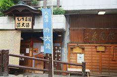 渋温泉、メジャーらしい。 by @tksoishi / 九湯めぐり|信州渋温泉