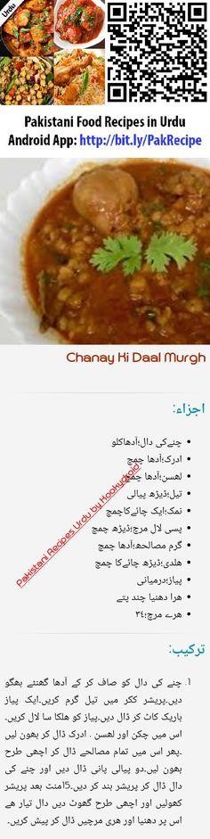 Chicken Dum Biryani Recipe, Daal, Beef, Recipes, Food, Meat, Essen, Meals, Eten