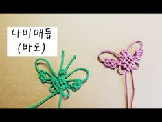 29.나비매듭.전통매듭. butterfly knot - YouTube Chinese Butterfly, Origami Butterfly, Macrame Bracelets, Paracord, Handicraft, Tatting, Knit Crochet, Crochet Necklace, Weaving