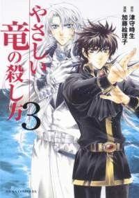 Read Yasashii Ryuu no Koroshikata Online Manga Online Manga, Comic Store, Fantasy Romance, Shounen Ai, Long Time Ago, Fantasy World, Manga To Read, Apocalypse, Storytelling