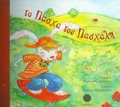ΠΥΛΗ ΓΝΩΣΗΣ για την Β' τάξη!: Ελάτε να ακούσουμε πασχαλινά παραμυθάκια! Easy Easter Crafts, Easy Crafts, Easter Ideas, Book Creator, Easter Activities, Sensory Play, I School, Craft Gifts, Fairy Tales