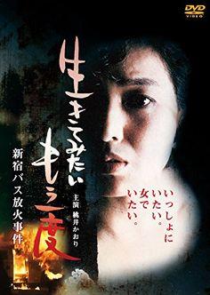 生きてみたいもう一度 新宿バス放火事件 [DVD] ローランズフィルム http://www.amazon.co.jp/dp/B00KI2PNMK/ref=cm_sw_r_pi_dp_XVG1ub0XQE17G