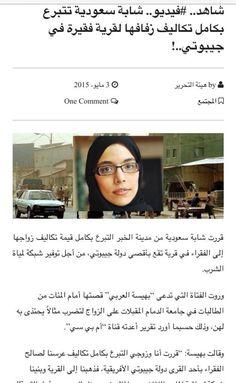 @balarabi بهيسة العربي | فتاة سعودية تتبرع بتكاليف زواجها لمشاريع خيرية. https://www.youtube.com/watch?v=SIuUaDOn3Lo&list=LL_SccFjIutRUxRb8lkbxLpw&index=3