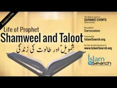 "Event of Prophet Shamool and Taloot' life (urdu) -  ""Story of Prophet Sh..."