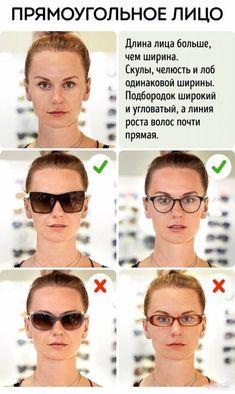Как выбрать очки, которые идеально подойдут вашему типу лица — SmilePub