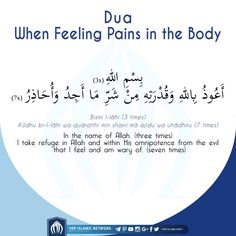 Muslim --- When you feel pains in your body, recite this dua. Share with your friends to spread the knowledge. Hadith Quotes, Muslim Quotes, Religious Quotes, Islamic Phrases, Islamic Messages, Prayer Verses, Quran Verses, Ramadan, Urdu Words With Meaning