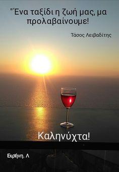 Night Pictures, Good Morning, Alcoholic Drinks, Wine, Greek, Decor, Live, Buen Dia, Decoration