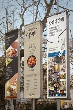ilsangbyulsik on Behance Rollup Banner Design, Bunting Design, Flag Design, Sign Design, Food Menu Design, Cafe Design, Layout Design, Standing Banner Design, Street Banners