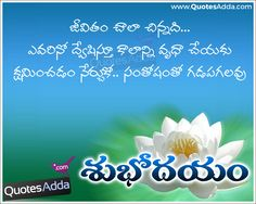 telugu morning quotations quotesadda.html