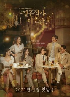 korean dramas watch 2021 New Korean Drama, Korean Drama Movies, Kdrama Recommendation, Kwon Hyuk, Drama Tv Series, Female Protagonist, Young Kim, Romance, Sung Hoon