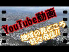 #チャンネル紹介動画 #動画CM #函館タクシー #函館の見どころ #北海道旅行 #北海道の見どころ #ゆるキャラ #函館帝産バス Hokkaido