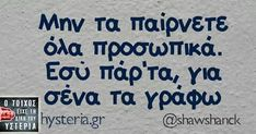 Τα καλα μονο! Funny Greek, True Words, Laugh Out Loud, Sarcasm, Funny Quotes, Lol, Humor, Sayings, Pretty Pictures