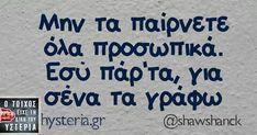 Τα καλα μονο! Funny Greek, True Words, Laugh Out Loud, Sarcasm, Funny Quotes, Lol, Humor, Sayings, Pretty Pictures