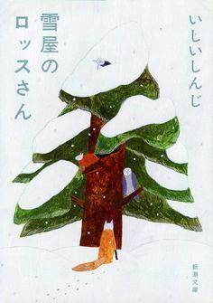 秋山 花 : 文庫「雪屋のロッスさん」著:いしいしんじ / 新潮文庫 / 2011年/ D:田中愛子