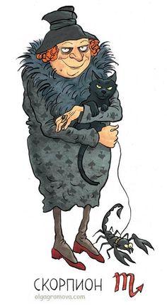 КАРИКАТУРЫ - Ольга Громова - Знаки зодиака в бабках: Скорпион
