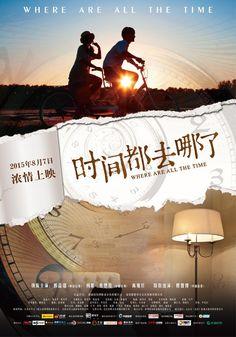 时间都去哪了 Where Are All The Time (2015)  |   BT分享-中国最大的电影种子分享平台