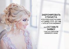 Свадебные стилисты студии красоты «Websalon wedding» обладают уникальным опытом создания красивых свадебных причесок и макияжа. Школа Анны Комаровой: курсы «Свадебный стилист с нуля», повышение квалификации, видеоуроки. Подробности на сайте.