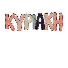 Kiriaki means Sunday in Greek