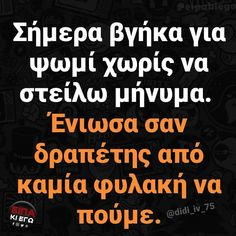 Greek Quotes, Funny Moments, Funny Pictures, Lol, Humor, Twitter, Photos, Instagram, Humour