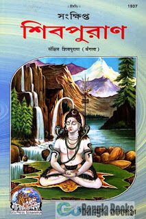 Bhagwat Mahapuran in Bengali | Free Download Bhagwat ...