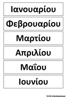 Το νέο νηπιαγωγείο που ονειρεύομαι : Ένα ημερολόγιο πρωτοσέλιδο για το νηπιαγωγείο Greek Language, Second Language, Matou, Classroom Decor, Calendar, Teaching, Activities, Education, Sayings