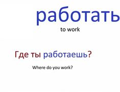 Learn Russian, Russian Language, Do You Work, Mindfulness, Teacher, English, Learning, Words, Languages