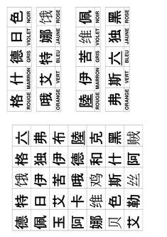 cherche et trouve caractères chinois Chinese Characters, Chinese Language, Language Activities, Practical Gifts, Chinese Painting, Learning Resources, Chinese New Year, Countries Of The World, Yin Yang