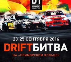 D1 PRIMRING GP-2016 г. Артём   AutoEvents - Автомобильные события