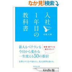Amazon.co.jp: 入社1年目の教科書 eBook: 岩瀬 大輔: Kindleストア