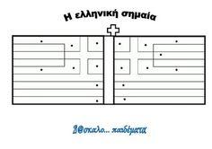 Φτιάξτε Ελληνική Σημαία και Σημαιάκια για στολισμό | To χαμομηλάκι