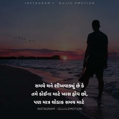 Hubby Love Quotes, Gujarati Quotes, Best Quotes, Deep, Feelings, Beach, Life, Outdoor, Instagram