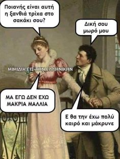 Ancient Memes, Greek Quotes, English Quotes, Stupid Funny Memes, Wisdom Quotes, Lol, Comedy, Let It Be, Words