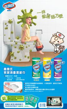 j clorox j Banner Design, Flyer Design, Web Design, Print Advertising, Print Ads, Chinese Posters, Ad Layout, Ads Creative, Commercial Ads