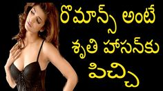Shruti Hasan Stunning Comments On Movies || రొమాన్స్ అంటే శృతి హాసన్‌కు ఇష్టమటheroine shruti hasan hot romantic movie video updates Stay tuned to Review Raja for all Interesting updates about Tollywood News, Gossips, Latest telu... Check more at http://tamil.swengen.com/shruti-hasan-stunning-comments-on-movies-%e0%b0%b0%e0%b1%8a%e0%b0%ae%e0%b0%be%e0%b0%a8%e0%b1%8d%e0%b0%b8%e0%b1%8d-%e0%b0%85%e0%b0%82%e0%b0%9f%e0%b1%87-%e0%b0%b6%e0%b1%83%e0%b0%a4%e0%b0%bf-%e0%b0%b9/