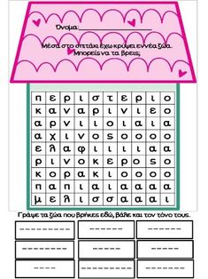 Word Search, Fails, Periodic Table, Greek, Letters, Writing, Education, Words, School