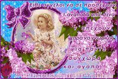 Ωρά καλή αγαπημένη. Είθε άγγελοι να σε προσέχουν, τ' ανάποδα απ΄σένα να απέχουν, χαρά να γνωρίζεις για πάντα, συγχώρα και αγάπα. Αγάπη και φως. Have a nice time beloved souls. May angels protect and bless you today, may troubles ignore you each step of the way, much love, now and always. Mary Di Mina. Love and light (agape ke fos),  #beloved,#souls,#angels,#protect,#bless,#ignore,#step,#way,#love,#MarArchetypal Flame Αρχέτυπη Φλόγα - Google+
