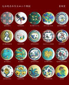 九谷焼豆皿 古九谷写し青手椿図 Ceramic Table, Ceramic Plates, Porcelain Ceramics, Ceramic Pottery, Ceramic Painting, Ceramic Art, Japanese Bowls, Japanese Porcelain, Ceramic Design