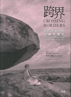 Crossing Borders: Transition and Nostalgia in Contemporary Art Ming TURNER(陳明惠), Outi REMES | Asia Art Archive