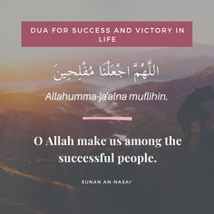 Beautiful Quotes About Allah, Quran Quotes Love, Quran Quotes Inspirational, Beautiful Dua, Allah Quotes, Islamic Quotes In English, Islamic Love Quotes, Dua In English, Learn Quran