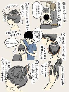 ツルリンゴスター (@turu96) さんの漫画 | 57作目 | ツイコミ(仮) Baby Life Hacks, Hair Arrange, Turu, Japanese Hairstyle, Boy Hairstyles, How To Make Hair, Mother And Child, Family Kids, Anime Art Girl
